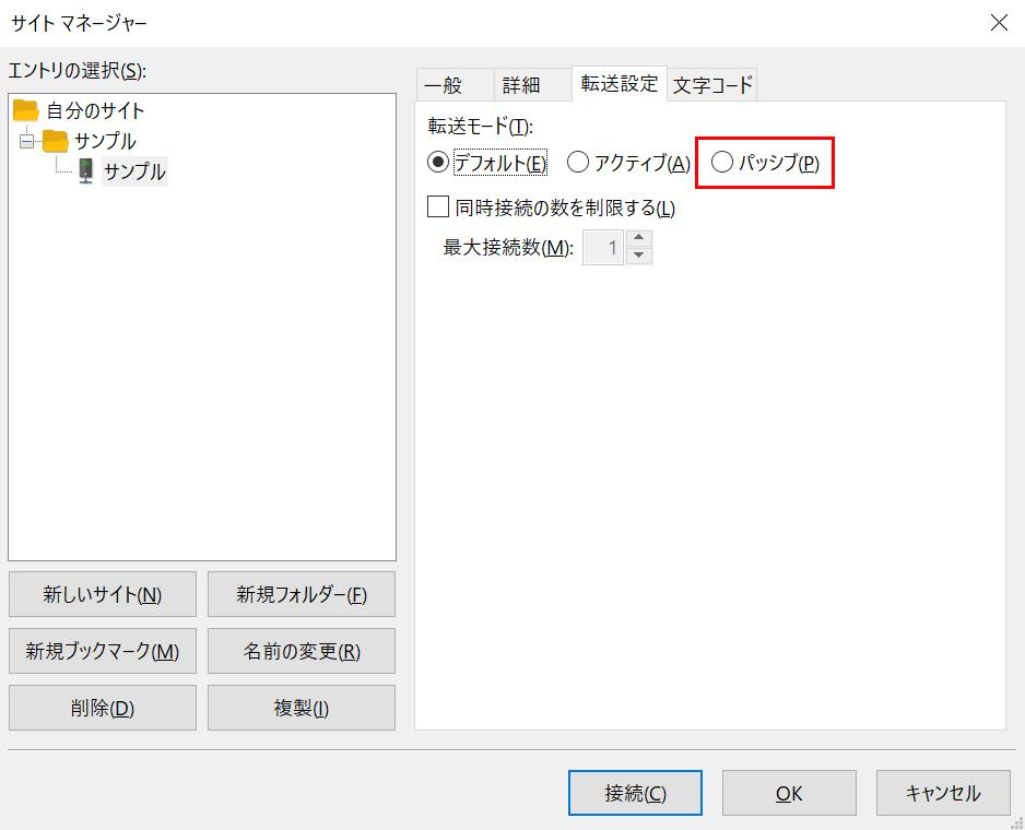 「転送設定」タブが開いたら転送モードで「パッシブ」を選択