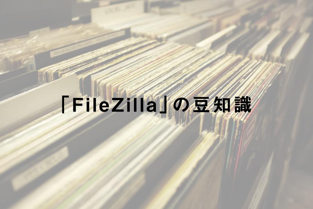 「FileZilla」の豆知識