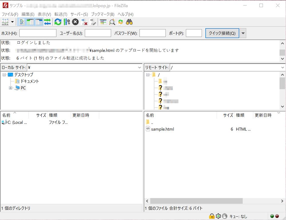「sample.html」がサーバーに入りました