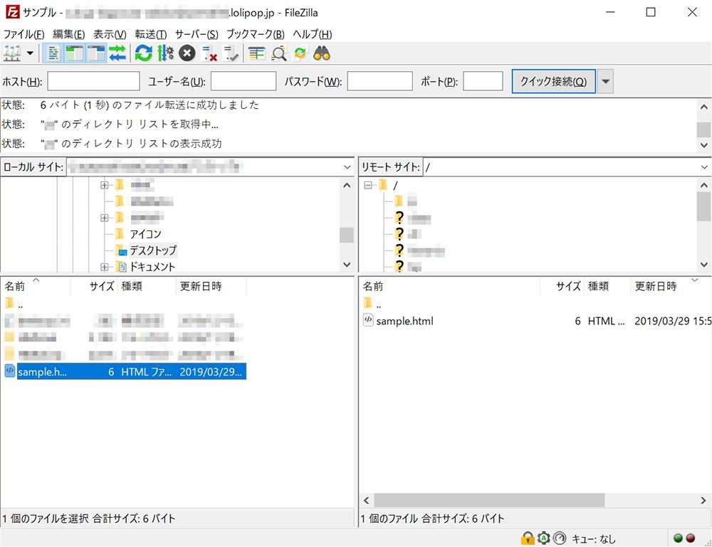 「sample.html」がサーバーにアップロードされました