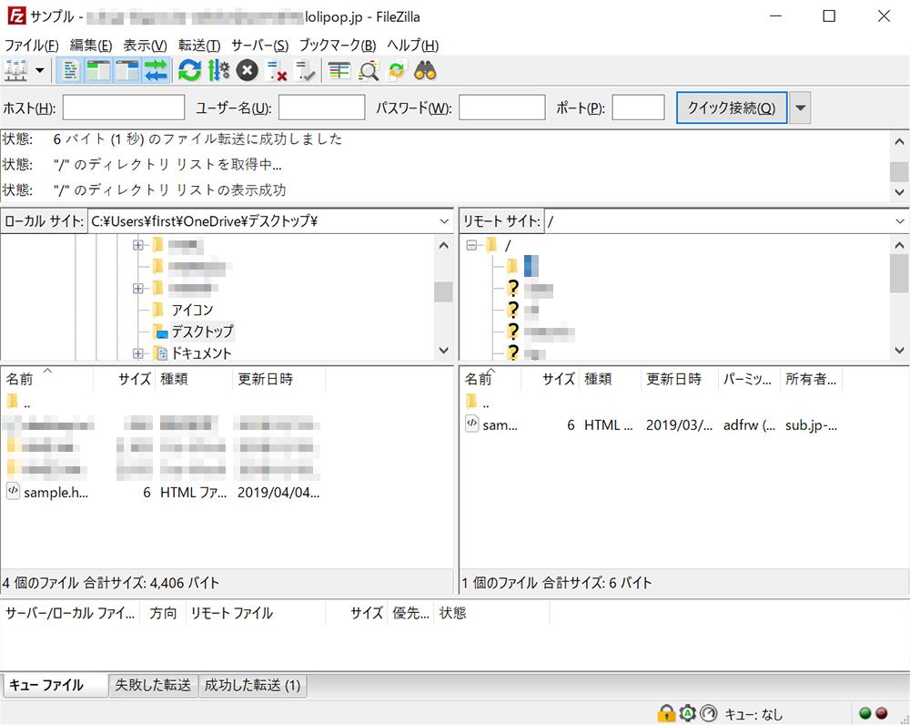 「sample.html」がデスクトップにダウンロードされました