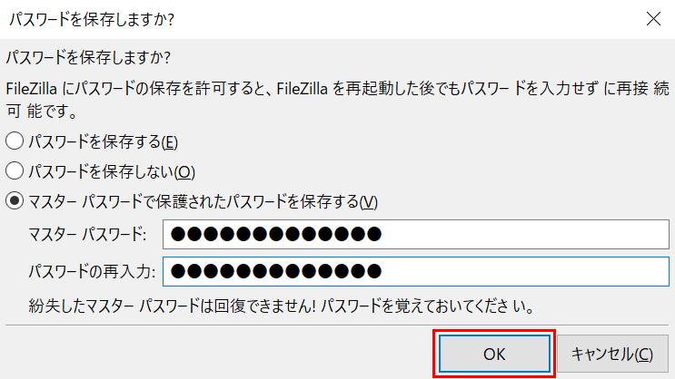 「マスターパスワード」を入力したら「OK」ボタンをクリック