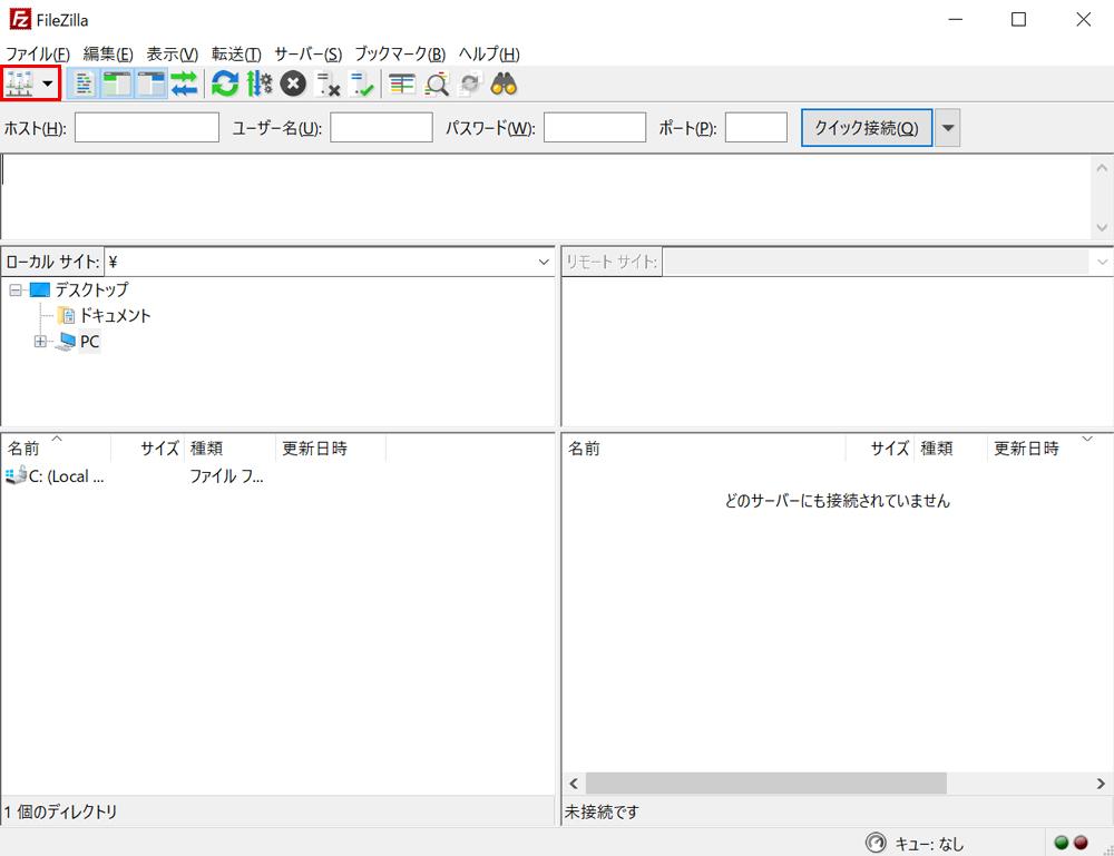 「FileZilla」を開き左上のアイコンをクリック