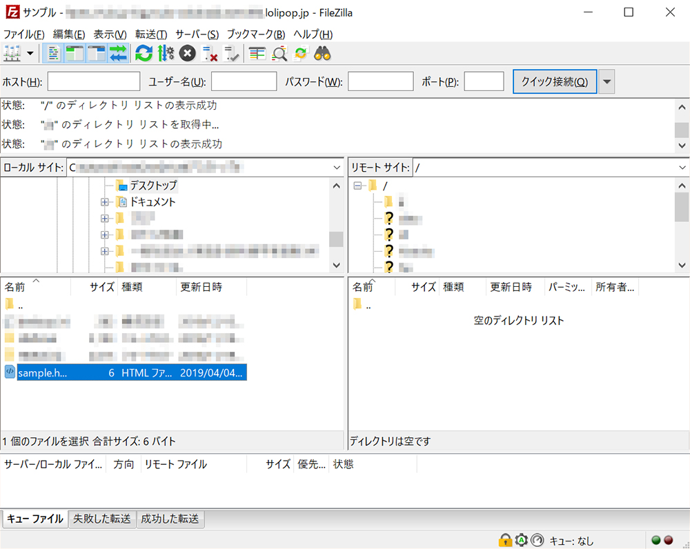 サーバーに入れたいファイルを選択して右クリック