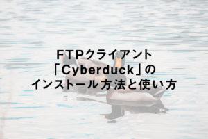 FTPクライアント「Cyberduck」のインストール方法と使い方(Windows編)