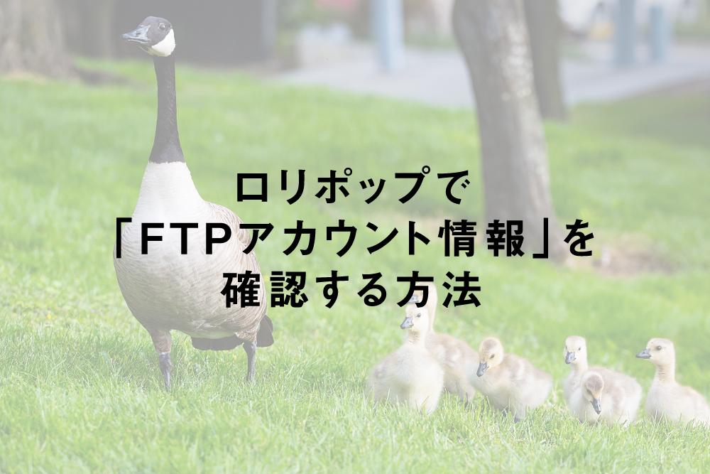 ロリポップで「FTPアカウント情報」を確認する方法