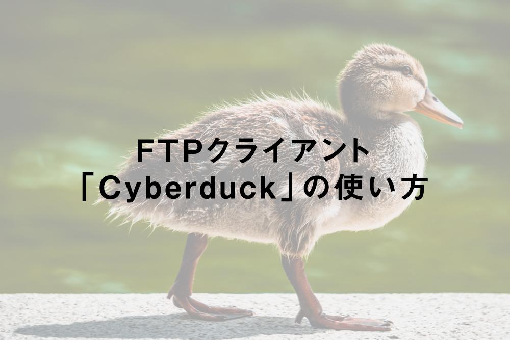 FTPクライアント「Cyberduck」の使い方(Windows編)