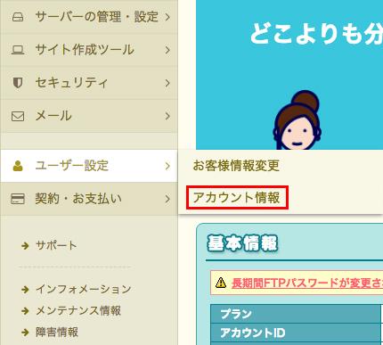 左メニューの「ユーザー設定」にある「アカウント情報」をクリック