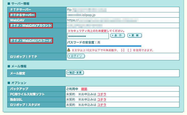 「サーバー情報」に記載されている情報がCyberduckに打ち込む情報です