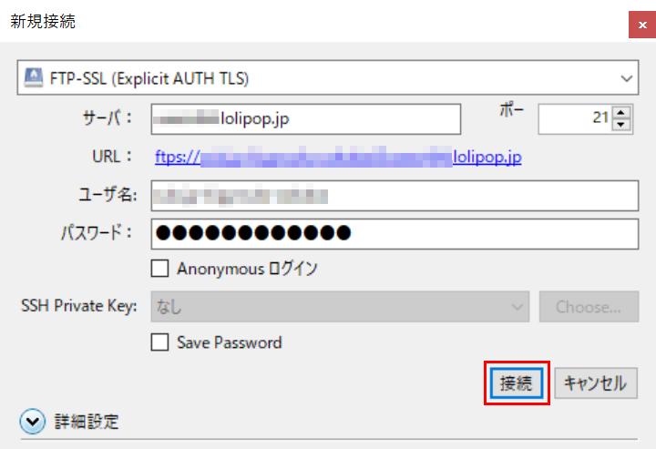 新規接続画面で「FTPアカウント情報」を打ち込んで「接続」ボタンをクリックすると…