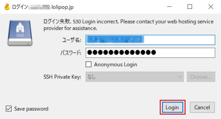そのまま「接続」ボタンをクリックすると接続される時があります