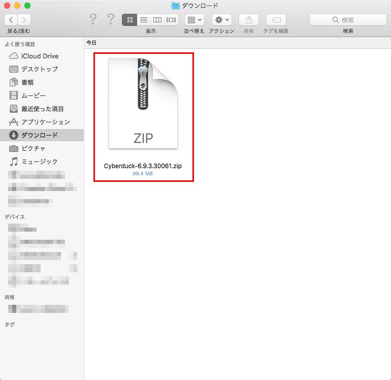 ダウンロードフォルダの「Cyberduck-〇.〇.〇.〇〇〇.zip」をクリック
