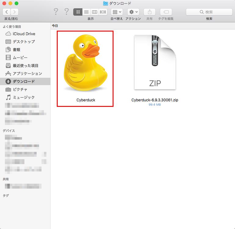 「Cyberduck-〇.〇.〇.〇〇〇.zip」ファイルが展開されて「Cyberduck」が出現するのでクリック