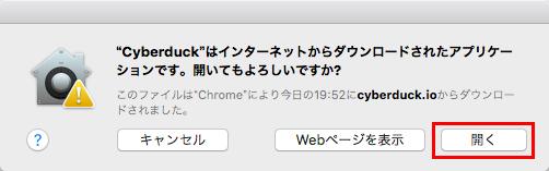 ポップアップが表示されるので「開く」ボタンをクリック