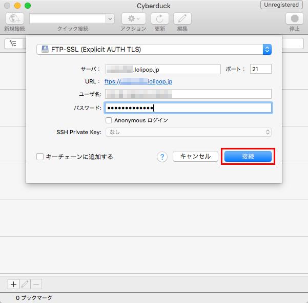 FTPアカウント情報を入力したら接続ボタンをクリック
