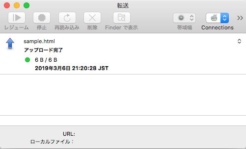 ファイルがアップロードされます