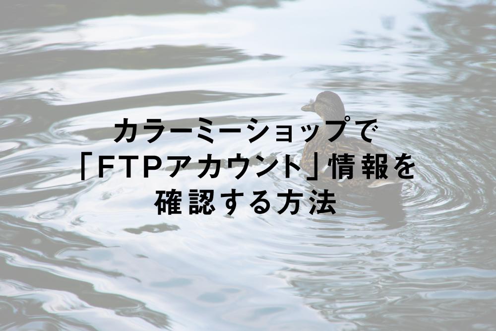 カラーミーショップで「FTPアカウント」情報を確認する方法
