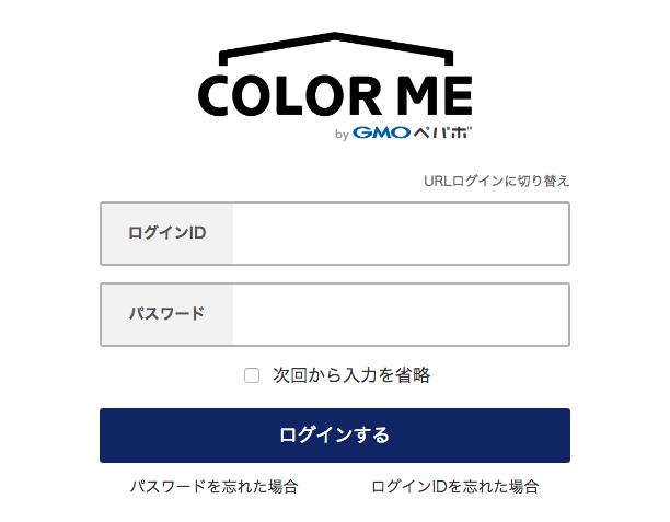 カラーミーショップの管理画面にログイン