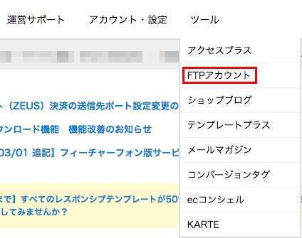 メニュー右端にある「ツール」の「FTPアカウント」をクリック