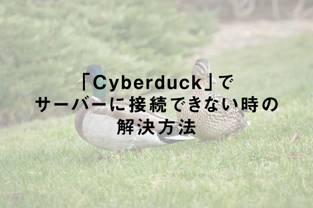 「Cyberduck」でサーバーに接続できない時の解決方法