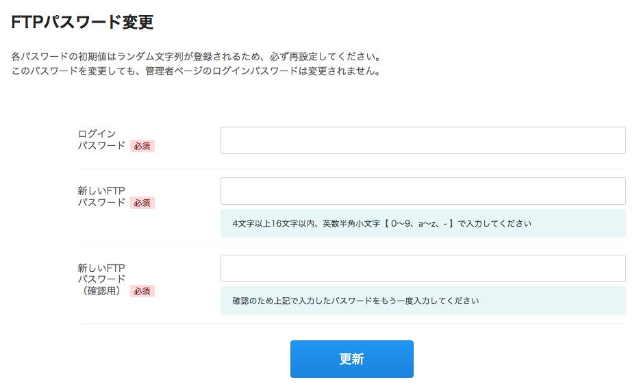 「FTPパスワード変更」画面で新しい「FTPパスワード」を設定