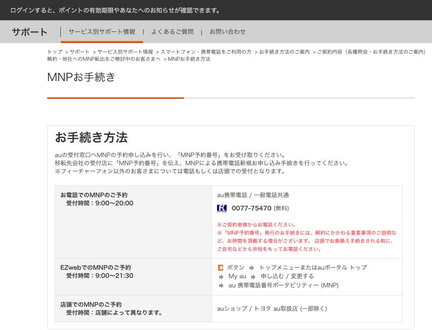 MNPお手続き / auサポートページ