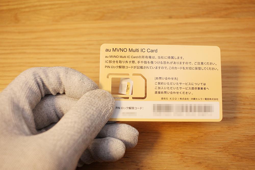 カード部分から「SIMカード部分」を分離