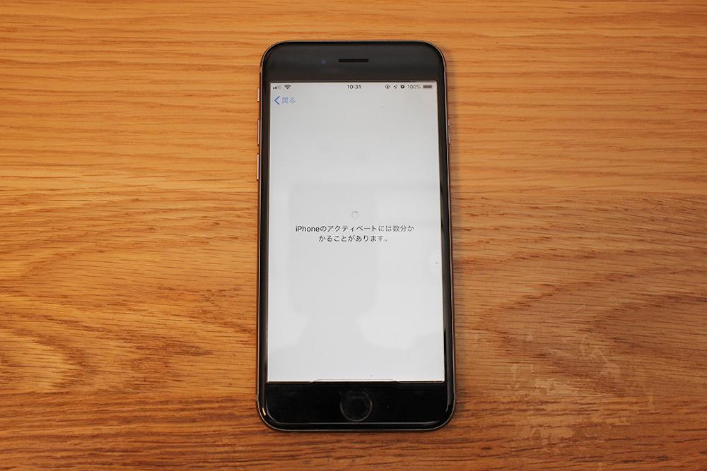 「iPhoneのアクティベートには数分かかることがあります。」と表示されるので待ちます