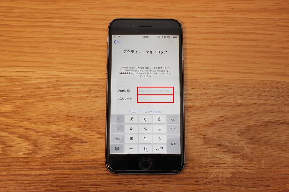 アクティベーションロック」という画面が表示されるので「Apple ID」と「パスワード」を入力