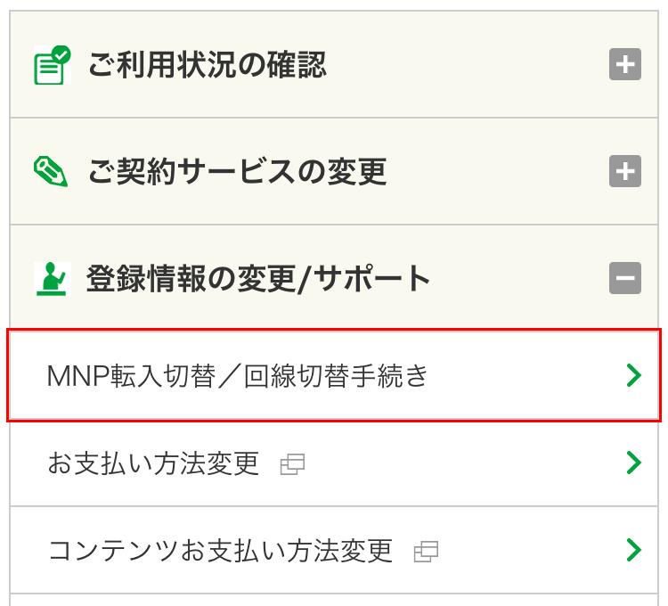 「MNP転入切替/回線切替手続き」をタップ