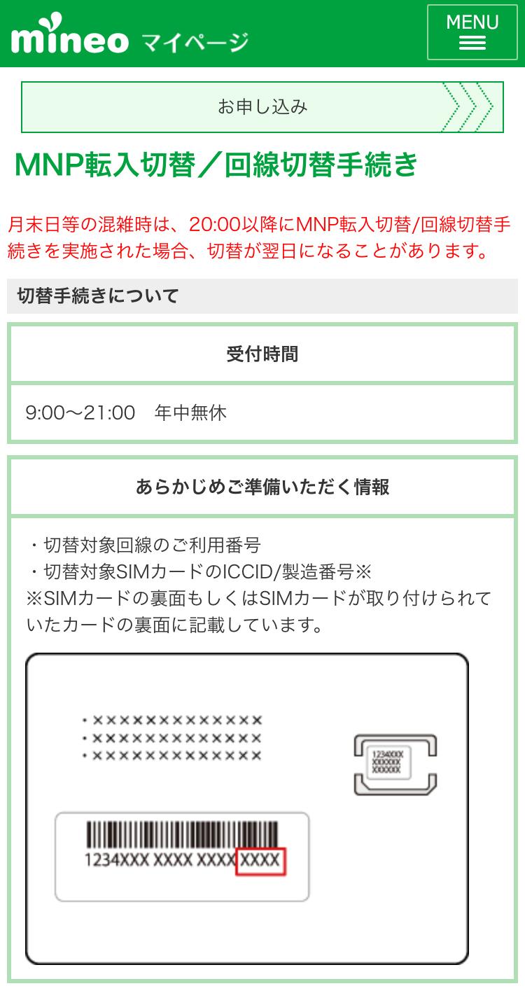 「MNP転入切替/回線切替手続き」ページ