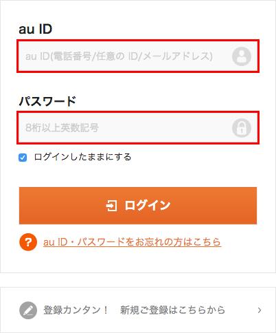au IDとパスワードを入力してログイン