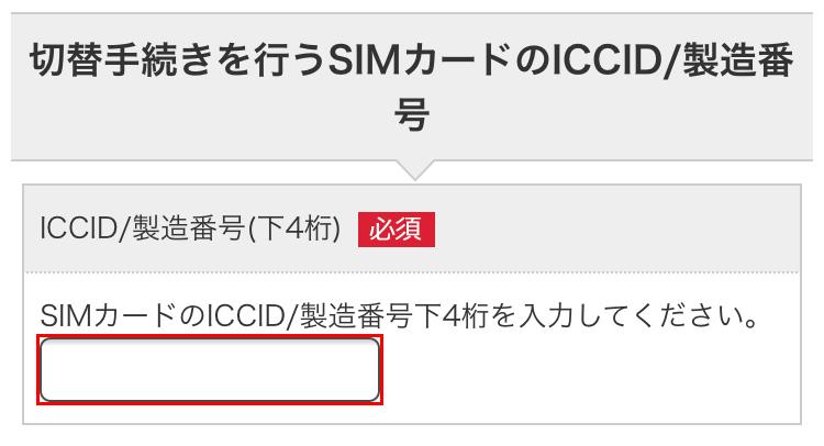「切替手続きを行うSIMカードのICCID/製造番号」という項目