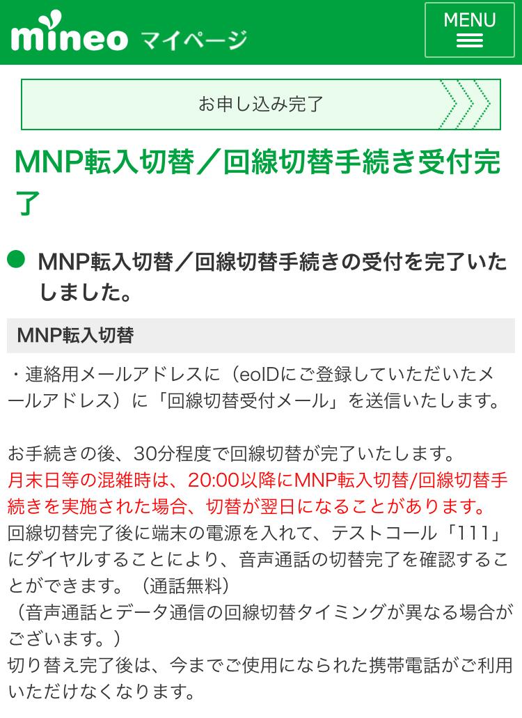 「MNP転入切替/回線切替手続き完了」というページが表示
