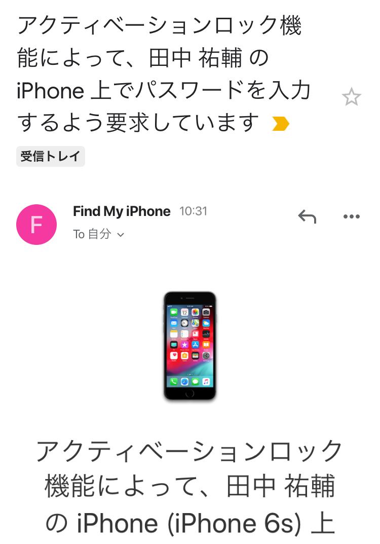アクティベーションロック機能によって、田中祐輔のiPhone上でパスワードを入力するよう要求しています