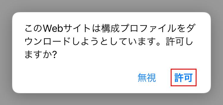 「このWebサイトは構成プロファイルをダウンロードしようとしています。許可しますか?」と表示されるので「許可」をタップ