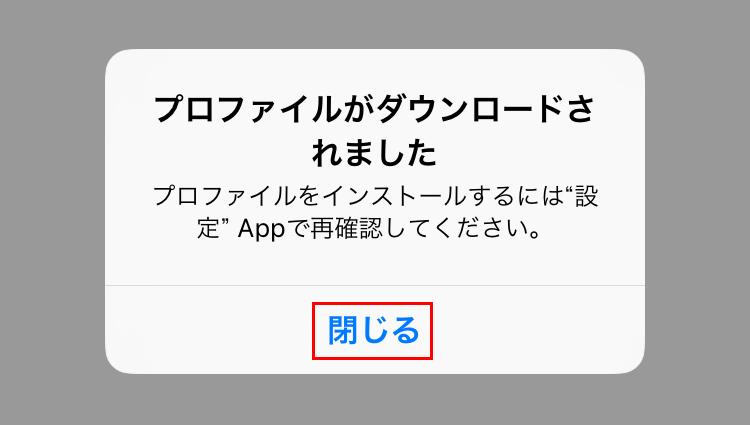 「プロファイルがダウンロードされました」と表示されるので「閉じる」をタップ