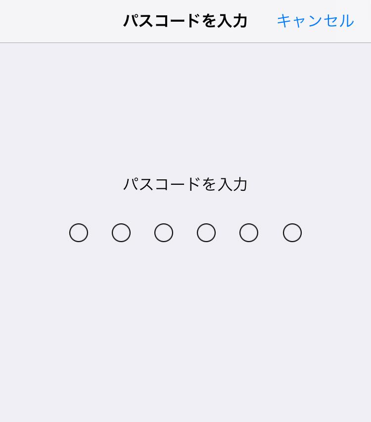 「パスコードを入力」画面が表示されるのでパスコードを入力