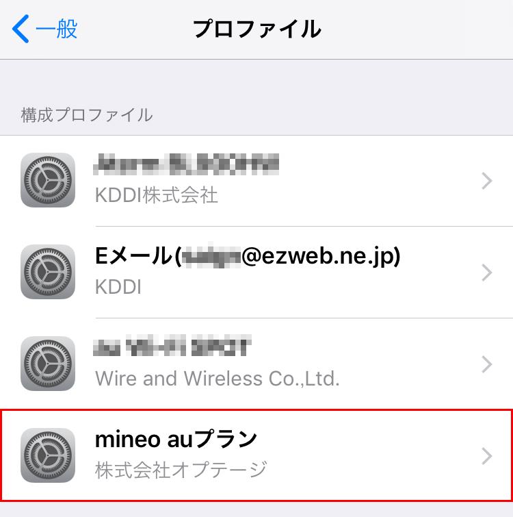 mineoのプロファイルが追加