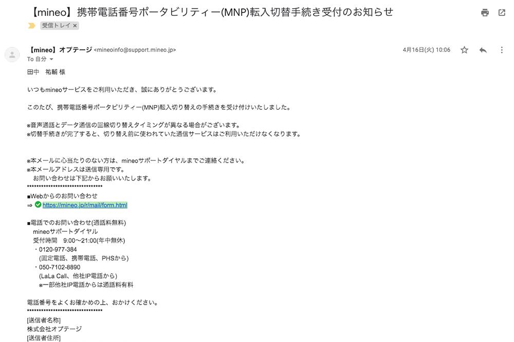 【mineo】携帯電話番号ポータビリティー(MNP)転入切替手続き受付のお知らせ