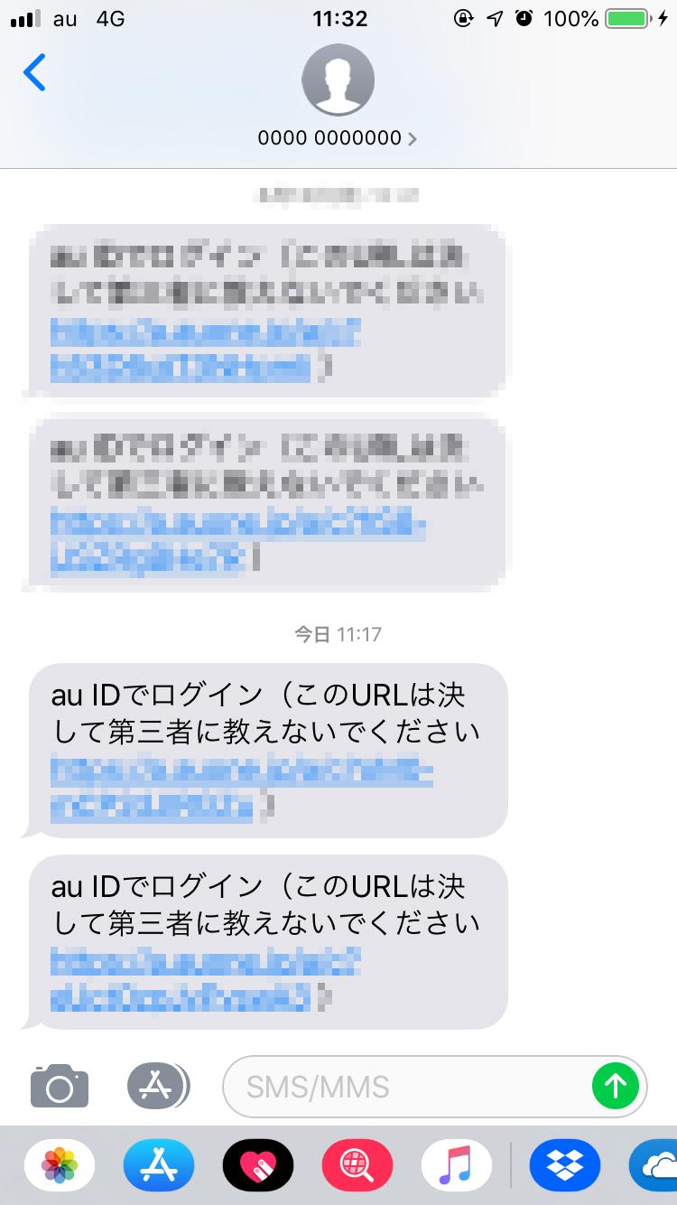 SMS(Cメール)に記載されているURLをタップ