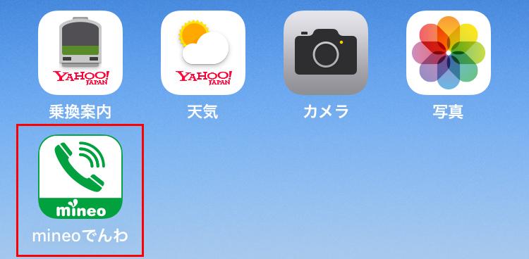 「mineoでんわ」アプリを立ち上げ
