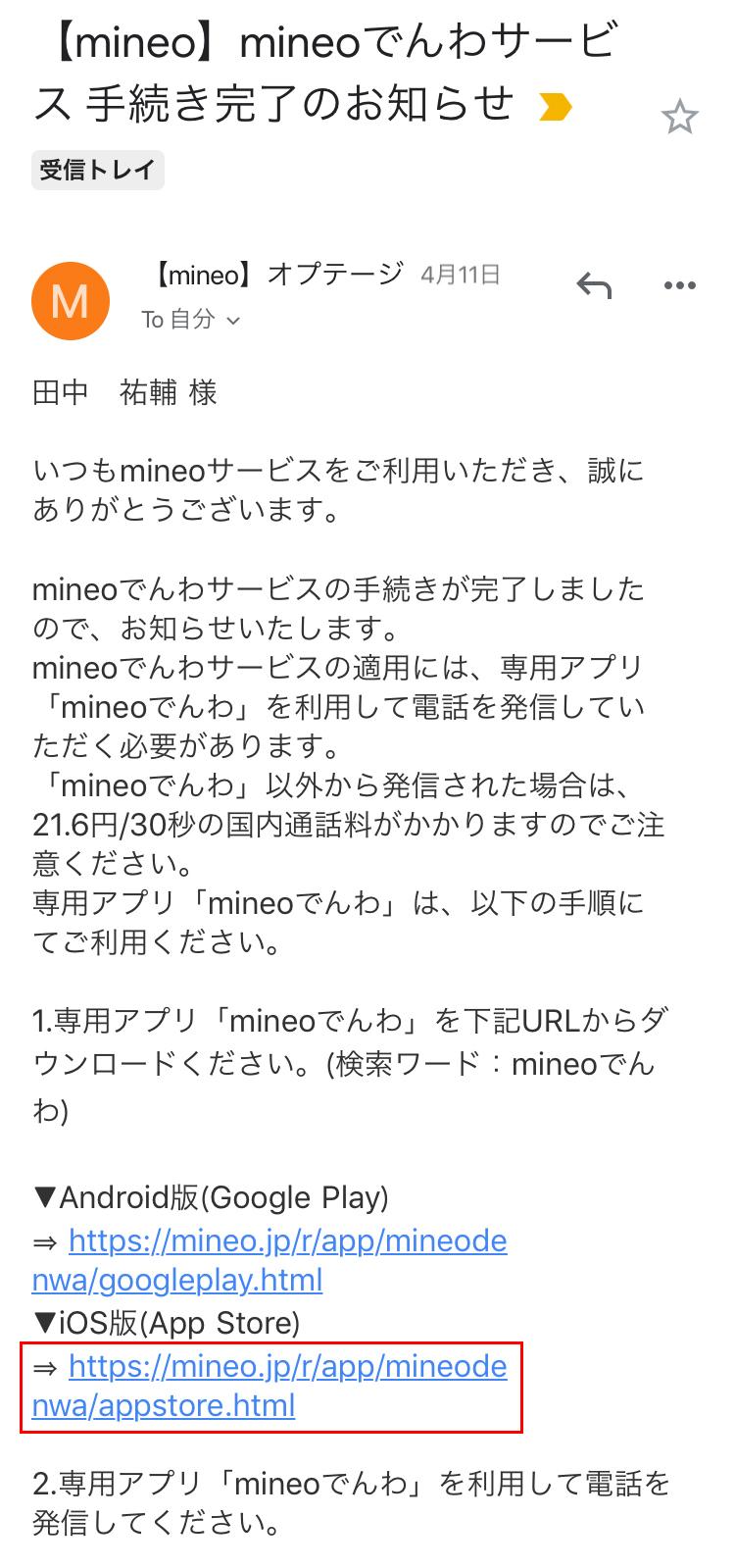 スマホに届いた「【mineo】mineoでんわサービス 手続き完了のお知らせ」メールに記載されているURLをタップ