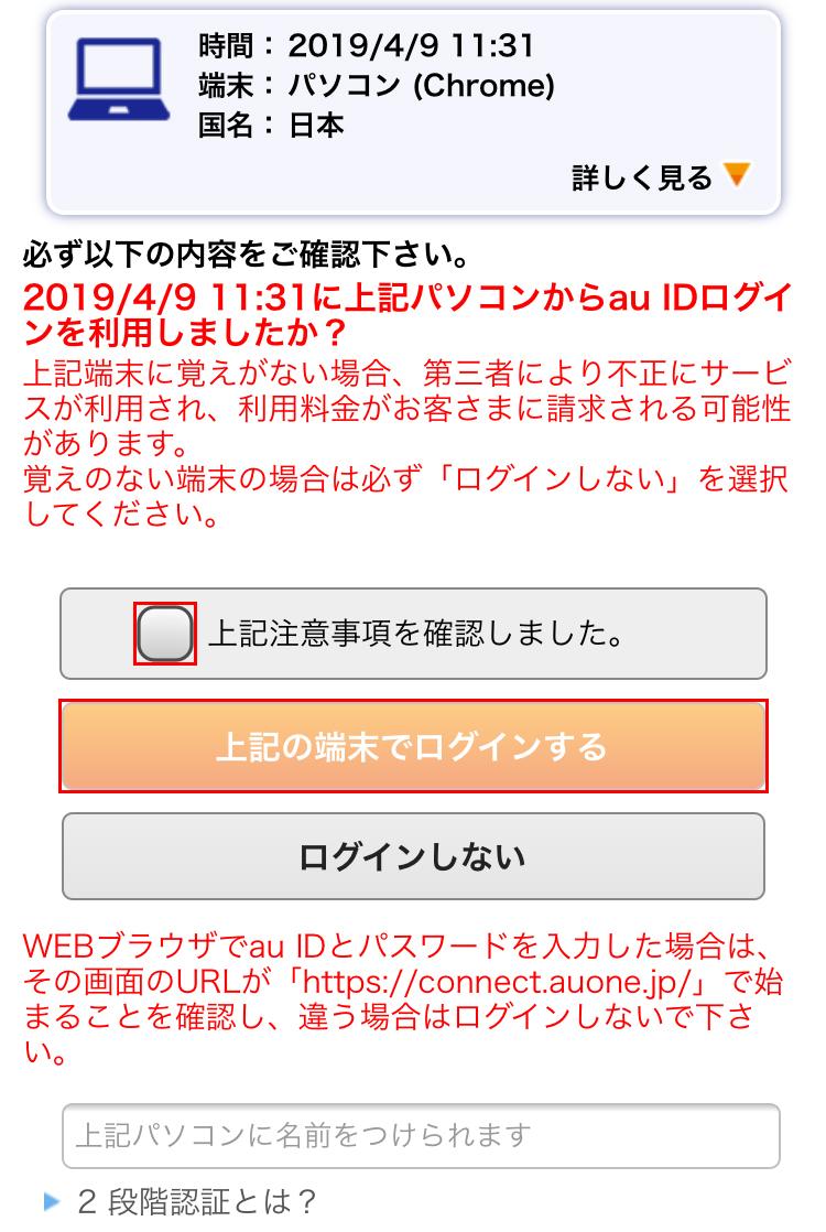 「上記注意事項を確認しました。」にチェックを入れ「上記の端末でログインする」ボタンをタップ