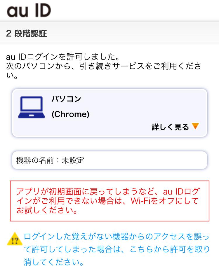 au IDログインが許可されるのでパソコンに戻る