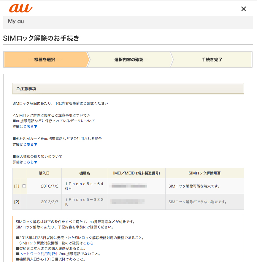 「SIMロック解除のお手続き」画面が表示