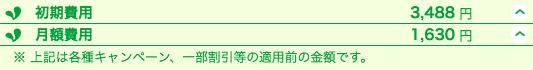 月額料金が「1630円」
