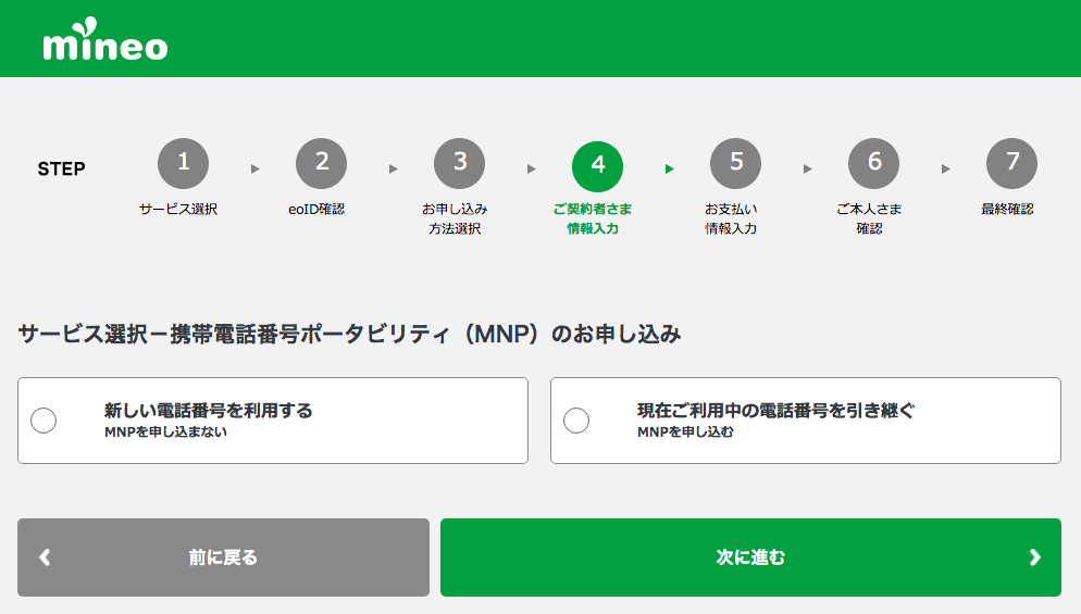 携帯電話番号ポータビリティー(MNP)」に申し込むかどうかを選択