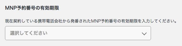 「MNP予約番号の有効期限」を選択
