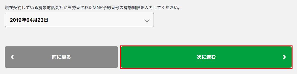 MNP情報の入力を確認したら「次に進む」ボタンをクリック